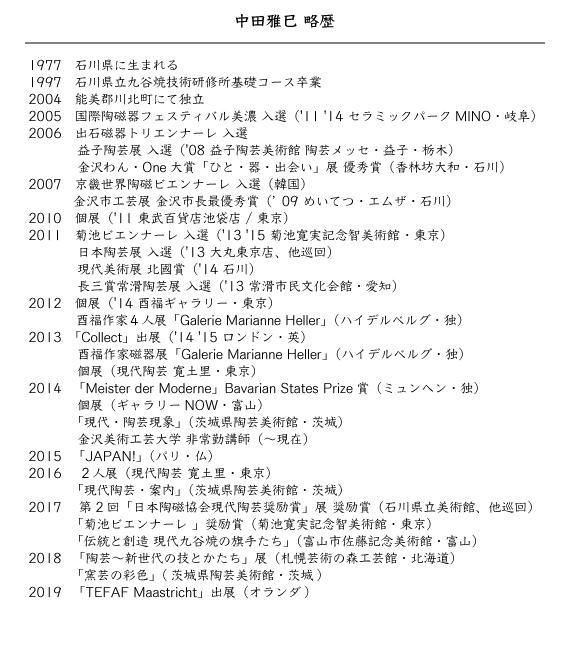 中田雅巳,八百萬本舗,studio chuden